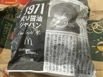 1971炙り醤油ジャパンパッケージ2.JPG