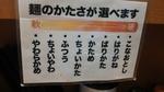 26代目哲麺麺の硬さ.JPG