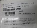 ブックオフ1560円.JPG