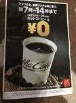 マック0円.JPG