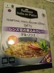 レンズ豆の煮込みカレーパッケージ.JPG