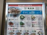 牛めし320円.JPG
