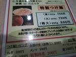 特製つけ麺メニュー.JPG