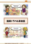 簡単トラベル英会話.JPG