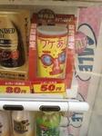 訳アリ50円自販機.JPG