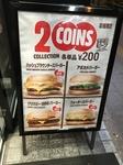 2コインズ.JPG