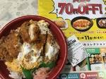 70円OFF.JPG