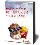 100円バーガーを10倍美味しくするチョイ足し50選.jpg