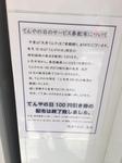 100円券なし.JPG