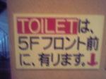 トイレは5階.JPG