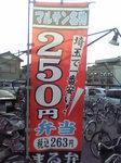 マルサン250円弁当.JPG