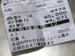 かつやレシート.JPG