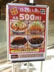 かつや500円.JPG