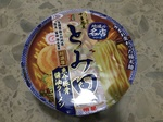 とみ田カップ麺.JPG