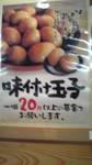 むてっぽうの味玉子ポスター.jpg