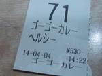 ゴーゴーカレー食券.JPG