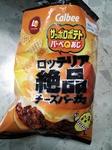 サッポロポテト絶品チーズバーガ—味.JPG