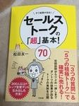 セールストークの超基本!70.JPG