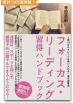 フォーカスリーディング.JPG