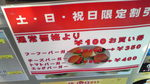 フーフーバーガー100円引き.jpg