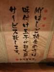マイ梯子.JPG