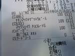 マック裏レシート.JPG