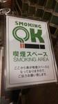 ライオン喫煙所.JPG