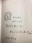三浦ありサイン.JPG