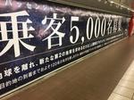 乗客5000人募集.JPG