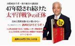 太平洋戦争の大嘘2 (2).JPG