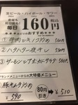 居酒屋みどりメニュー (3).JPG