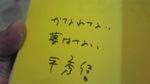 平秀信サイン.jpg