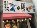 感麺道.JPG