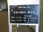 新年会黒板.JPG
