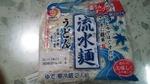 流水麺.JPG