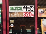 牛めし320.JPG