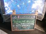 華20140126黒板.JPG