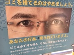 誰かが見ている.JPG
