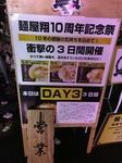麵屋翔3DAYS.JPG