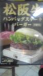 1800円バーガー.jpg