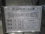 30日の小ホール.JPG