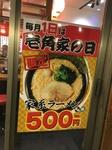 500円.JPG