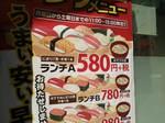 580円+税.JPG
